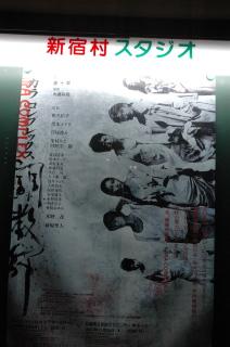 新宿村3.JPG